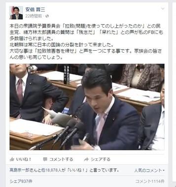 安倍首相は、委員会での質問に「『残念だ』『呆れた』との声」が相次いだことをフェイスブックで紹介した