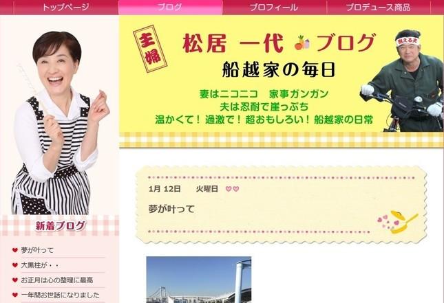 松居さんのブログには「耐える夫」というハチマキを巻いた船越さんの姿がある