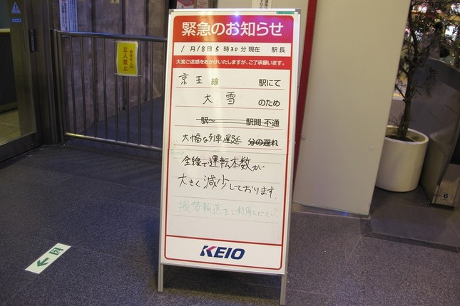 新宿駅には「全線で運転本数が大きく減少しております」という内容の「緊急のお知らせ」が出されていた