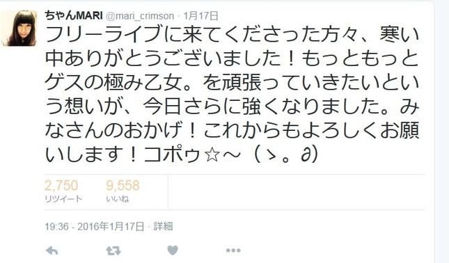 ボーカルの川谷絵音が謝罪したことで「禊」は済んだと思ったのか?(写真はちゃんMARIのツイッター)