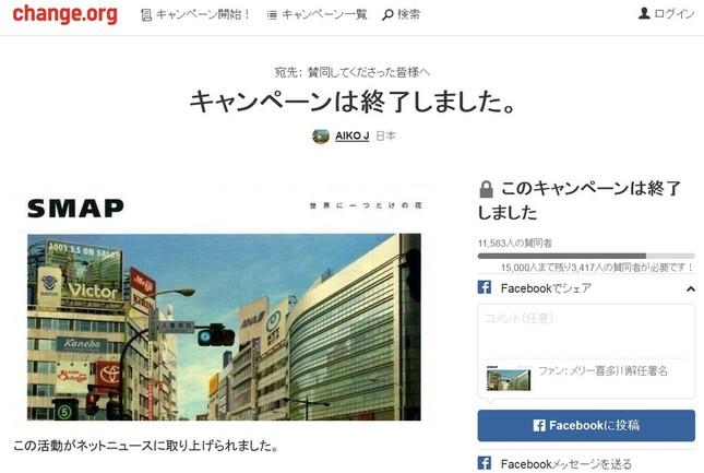 開始から4日間でいきなり終了した「メリー喜多川解任署名」。様々な憶測が流れている。