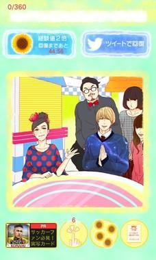 ゲスの極み乙女。のメンバーを思わせるキャラクターも描かれている(画像はアプリプレー画面のスクリーンショット)