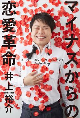 井上さん2冊目の著書は、その名も「マイナスからの恋愛革命」