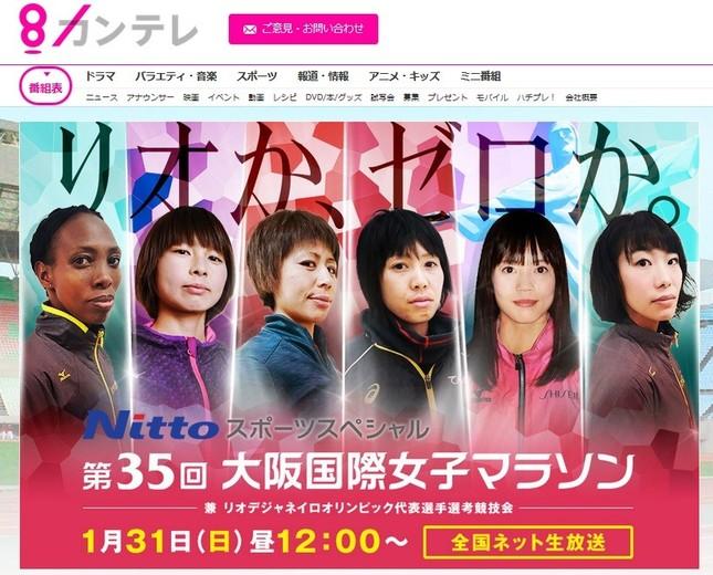 福士加代子は2016年1月31日に行われた大阪国際女子マラソンで2時間22分17秒で優勝し、リオ五輪出場を決定付けた。(写真は同日生放送された関西テレビホームページのスクリーンショット)