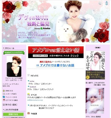 琴奨菊の結婚披露宴をめぐる爆弾発言が波紋広げる(画像はデヴィ夫人公式ブログ)