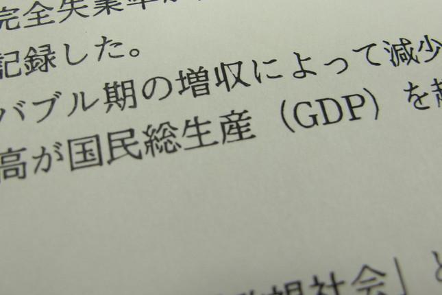 入試問題の「国民総生産(GDP)」という誤記が追加合格につながった