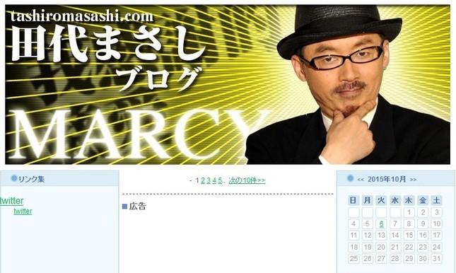 現在は日本ダルクのスタッフとして活動中(画像は田代さん公式ブログのスクリーンショット)