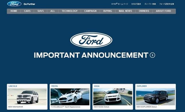 日本でも人気があったフォードが撤退する衝撃は大きい(画像はフォード・ジャパン公式ホームページのスクリーンショット)