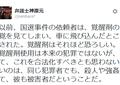 「覚醒剤は犯罪ではなく、清原は被害者」 人権派弁護士のツイートが論議呼ぶ
