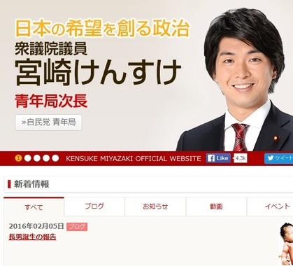 長男誕生を報告したばかりだったが…(画像は宮崎議員のホームページのスクリーンショット)