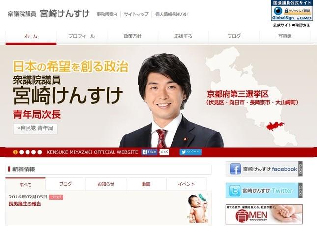 宮崎議員は依然沈黙(画像は公式サイトのスクリーンショット)