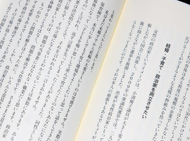 著書には、将来的な結婚・出産への意欲、男性の育休について言及した部分も