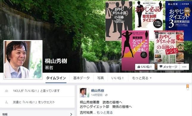 妻の吉村祐美さんが桐山秀樹さんのFacebook上で急逝を発表(画像はFacebookのスクリーンショット)