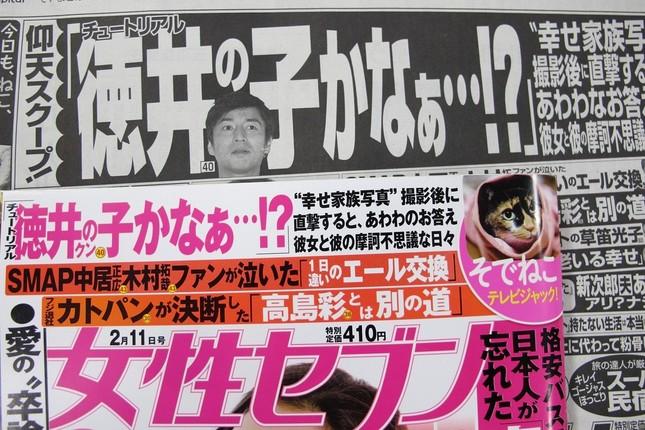 「女性セブン」2月11日号の表紙や新聞広告では「仰天スクープ!『チュートリアル徳井の子かなぁ…!?』」という文字が目立つ