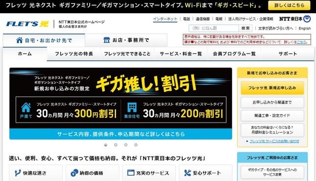 光回線サービスをめぐる勧誘トラブルが増えている!(写真はNTT東日本「フレッツ光」ホームページのスクリーンショット)