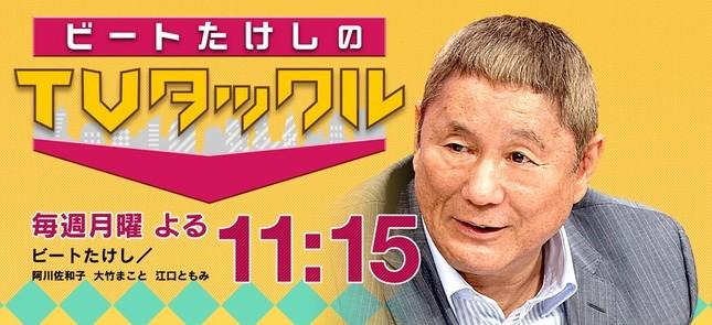 4月から日曜11時55分放送に変更となる「ビートたけしのTVタックル」。幅広い視聴者に支持される内容に変更になるらしい(画像はテレビ朝日公式ホームページのスクリーンショット)