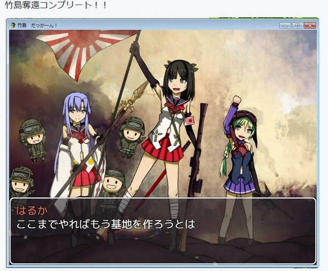 美少女キャラ達が竹島に上陸し剣や自動小銃、ロケット砲を駆使して悪の組織の戦闘員と戦う(写真はゲーム画面のスクリーンショット。ツイッターから)