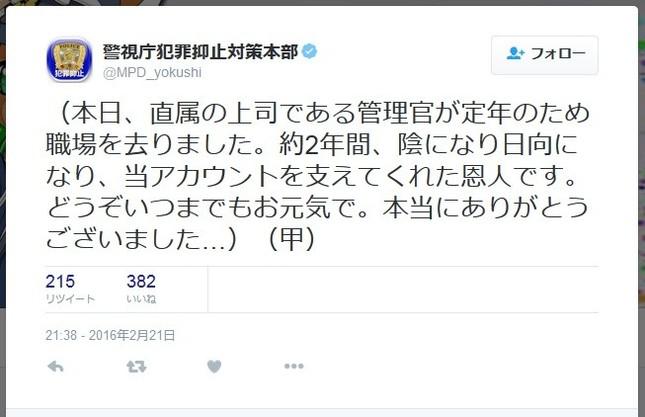 「ツイッター警部」の復帰に総務省まで反応?(画像は警視庁犯罪抑止対策本部のツイッターより)