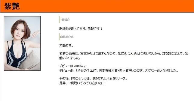 紫艶さんのブログは2013年12月の更新を最後にストップしている(画像はブログプロフィールページのスクリーンショット)