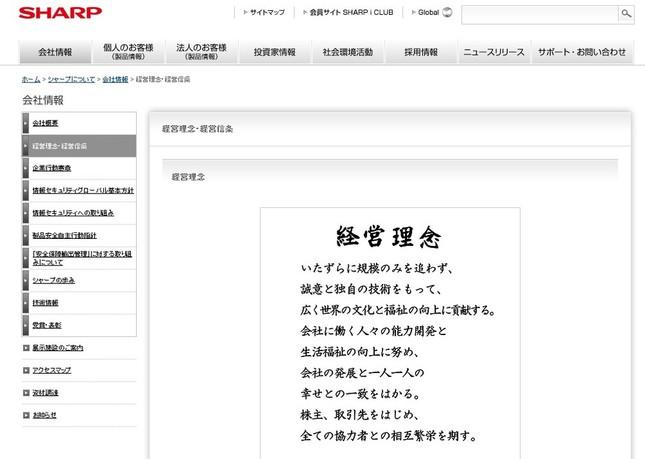 鴻海の「シャープ買収」は実現するのか? (画像は、シャープのホームページより)