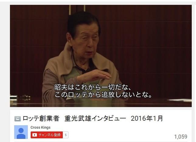 動画では、次男の昭夫氏を「このロッテから追放しないとな」と断言している