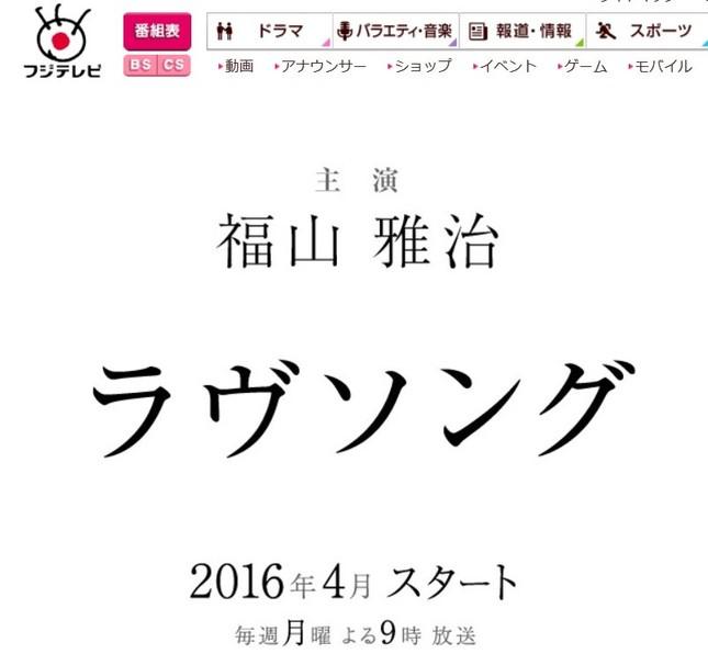 「福山も結婚したんだからテレビで恋愛だけではなく親父役をやればいいのに」などといった意見もネット上に出ている(写真はフジテレビ月9ドラマ「ラヴソング」公式ホームページのスクリーンショット)