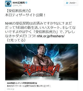 NHKは受信料の特設サイトオープン告知を公式ツイッターで行った(写真はツイッター「NHK広報局」のスクリーンショット)