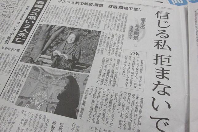 問題とされた記事。1月4日朝刊の社会面トップに掲載された