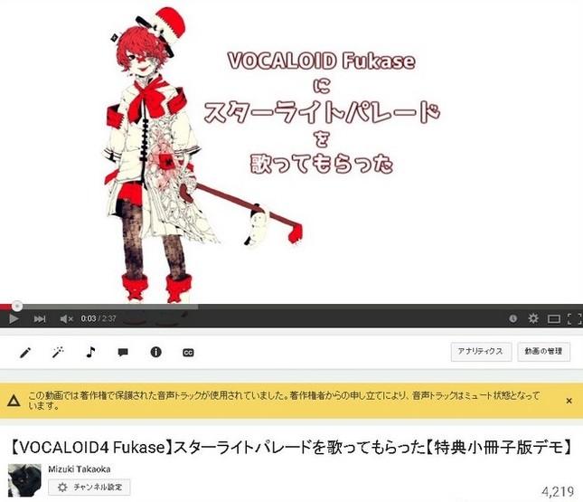 Fukaseさんと間違われ、音声を消された?