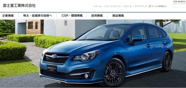 日本車は信頼性と安全性も評価されている(画像は富士重工業のホームページ)