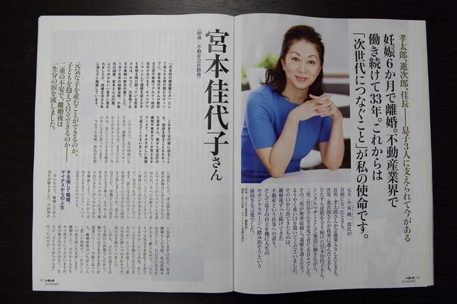 宮本佳代子さんの特集は、シニア向け女性誌「いきいき」4月号に6ページにわたって掲載されている