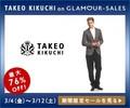 【期間限定セール】色気と遊び心満載!TOKYO発信ブランド「タケオキクチ」などが最大84%OFF