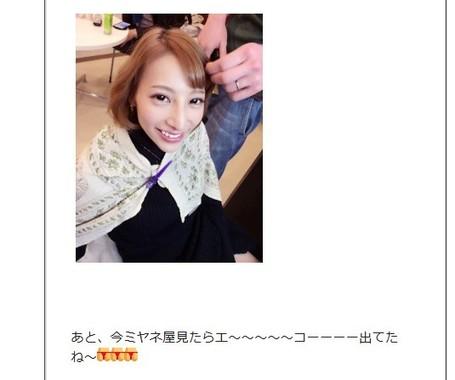 「ミヤネ屋」放送直後にブログを更新した加藤紗里さん(画像はブログのスクリーンショット)