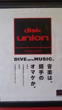 きっかけとなったディスクユニオンのポスター画像(投稿者提供/ディスクユニオン池袋店で撮影)