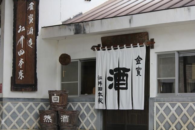 今年で創業305年目となる仁井田本家