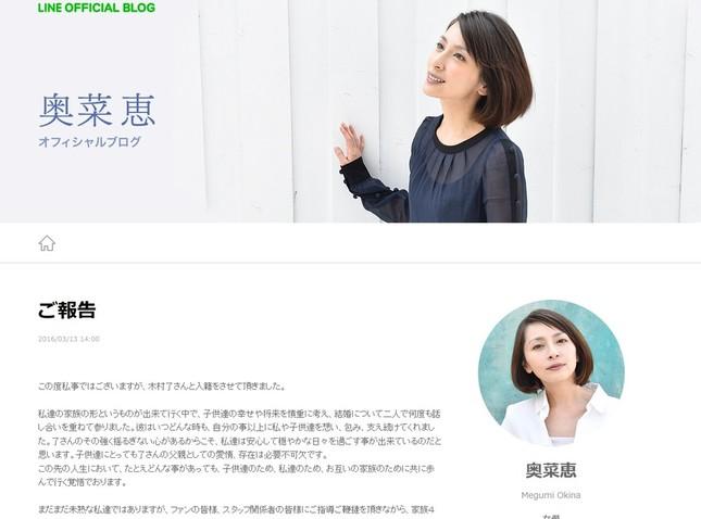 奥菜恵さんの「再々婚」にネット大注目