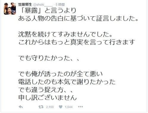 渦中の笠原氏がツイッターで「反撃」(画像はツイッターのスクリーンショット)