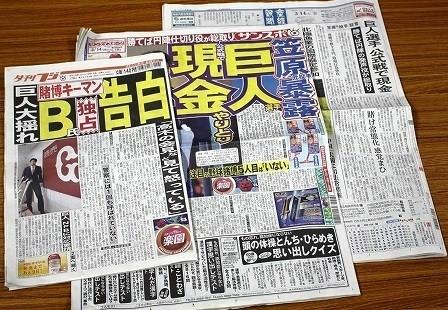サンケイグループ各紙が「特ダネ3連発」