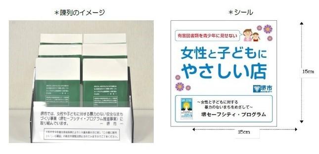 ビニールカバーの包装と陳列のイメージ(左)。協賛店舗に貼られるステッカー(右) (画像はともに堺市のプレスリリースのスクリーンショット)