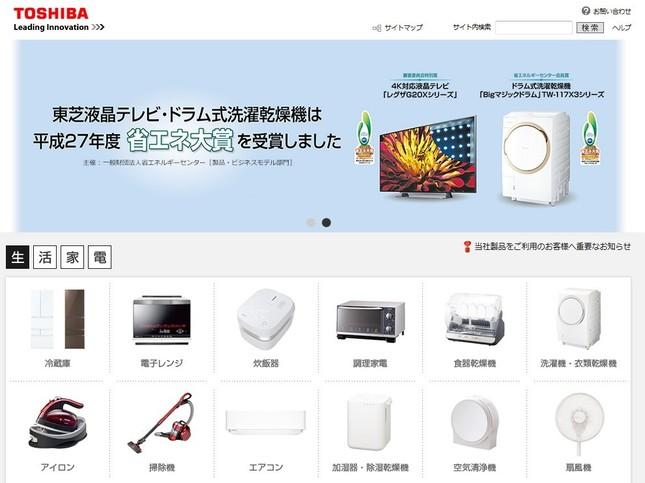 東芝の白物家電事業、中国の「美的集団」が買うのか?(画像は、東芝の家電製品のホームページ)