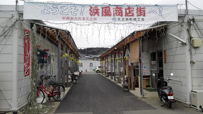 久之浜町には、2011年9月3日にオープンした仮設商店街「浜風商店街」がある