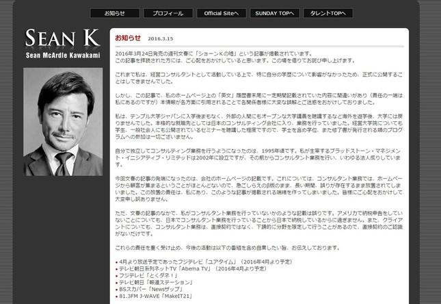 川上氏は経歴に「間違い」があったとしてウェブサイトで謝罪した