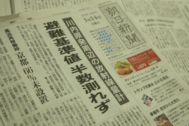 3月14日1面トップの記事(左)が「犯罪的」だと非難された。朝日新聞は3月17日に、批判に対する「見解」(右)を掲載した