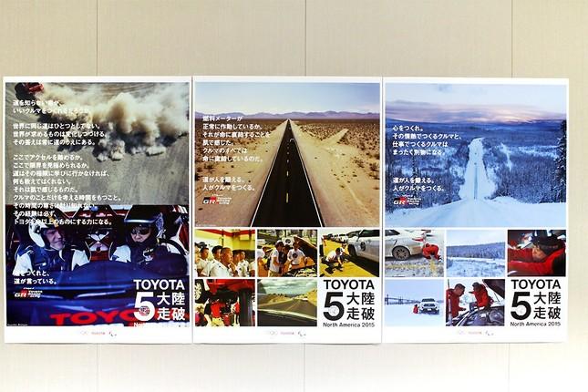 5大陸走破のコンセプトを記したポスターは、トヨタの全部署に飾られているという