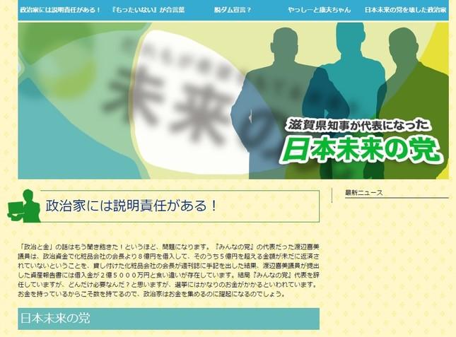 「日本未来の党」の「跡地」にできたサイト。政党が消滅するまでを解説したコラムなどが載っている