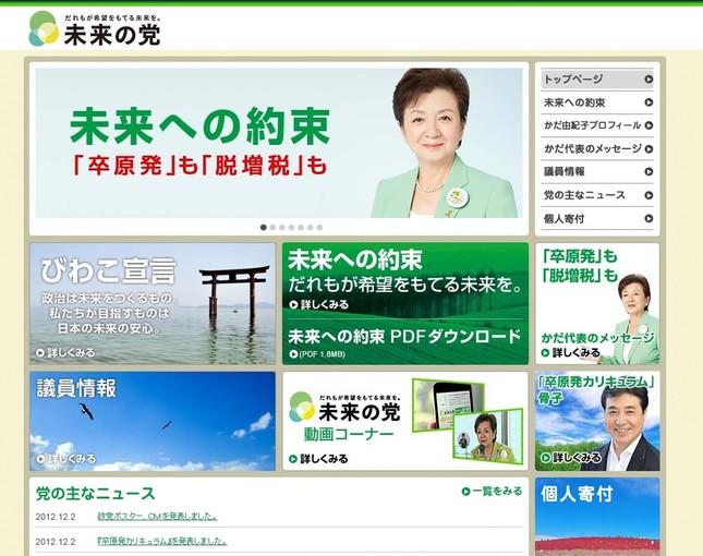 「日本未来の党」のウェブサイトは、かつてはこのようなトップページだった