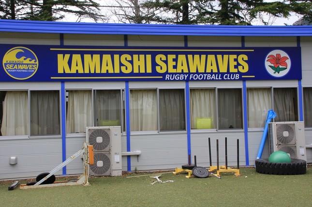 練習グラウンドのすぐそばに、チームのクラブハウスが建つ