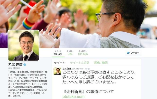 公式サイトでの謝罪文発表を、ツイッターでも告知した乙武洋匡氏