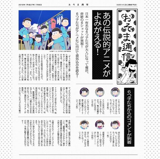 誰も予想できなかった社会現象的大ヒット。「おそ松さん」の続編は制作されるのか?(写真はTVアニメ「おそ松さん」公式サイトのスクリーンショット)