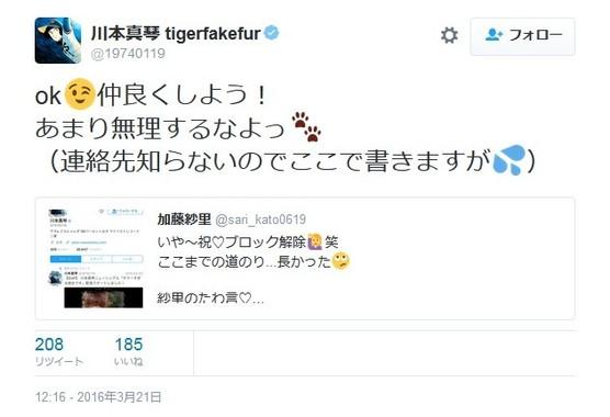 ツイッターでは3月21日に「ok仲良くしよう!」と和解を宣言していた